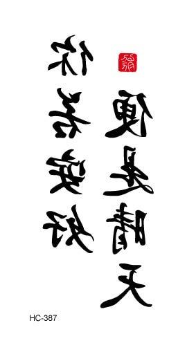 HXMAN 7pcs Inglese Parole Nero Tatuaggio Cinese Lettere Falso Tatuaggio Armi Taty Tatouage Corpo Art Impermeabile Temporaneo Tatuaggio Adesivi HC-387