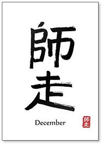 Calamita da frigo con geroglicfi giapponesi con traduzione dicembre.